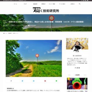 初夏を彩る日本のご当地和食と、商品から感じる旬の提案|事実新聞 (vol.59:チラシ最前線面)