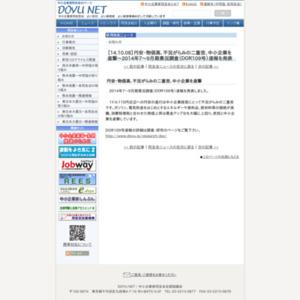 2014年7~9月期景況調査(DOR109号)速報