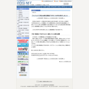 同友会景況調査「DOR」109号