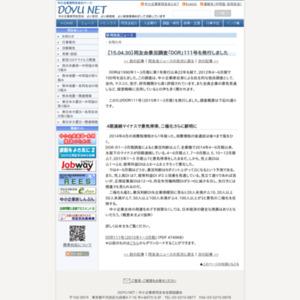 同友会景況調査「DOR」111号