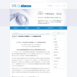 2012年 データ復旧業界の市場規模についての調査