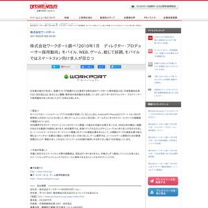 2010年1月 ディレクター・プロデューサー採用動向