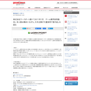 2011年1月 ゲーム業界採用動向