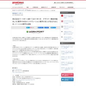 2011年1月 デザイナー職採用動向