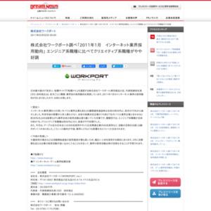 2011年1月 インターネット業界採用動向
