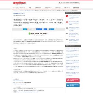 2011年2月 ディレクター・プロデューサー職採用動向