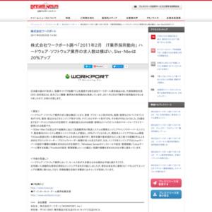 2011年2月 IT業界採用動向