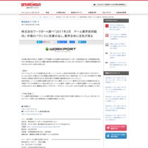 2011年2月 ゲーム業界採用動向