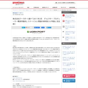 2011年3月 ディレクター・プロデューサー職採用動向