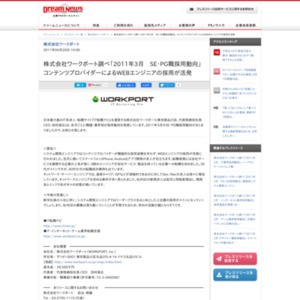 2011年3月 SE・PG職採用動向
