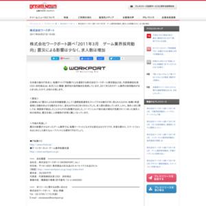 2011年3月 ゲーム業界採用動向