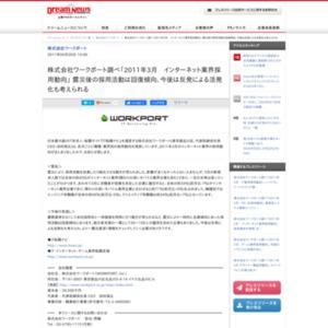 2011年3月 インターネット業界採用動向