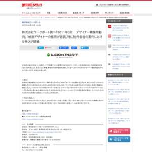 2011年3月 デザイナー職採用動向