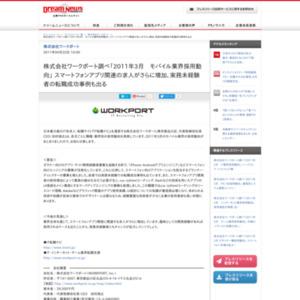2011年3月 モバイル業界採用動向