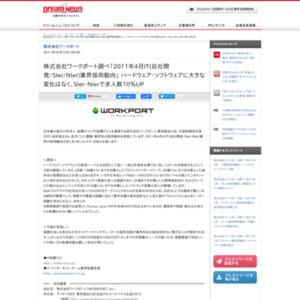 2011年4月IT(自社開発/SIer/NIer)業界採用動向