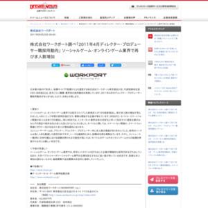2011年4月ディレクター・プロデューサー職採用動向