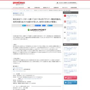 2011年4月デザイナー職採用動向