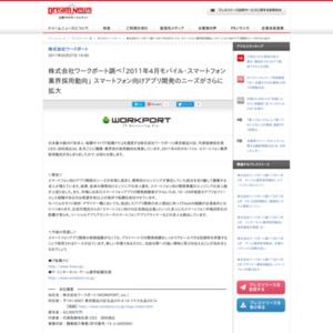 2011年4月モバイル・スマートフォン業界採用動向