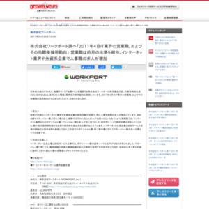 2011年4月IT業界の営業職、およびその他職種採用動向