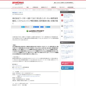 2011年5月インターネット業界採用動向