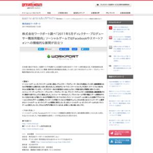 2011年5月ディレクター・プロデューサー職採用動向