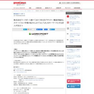 2011年5月デザイナー職採用動向