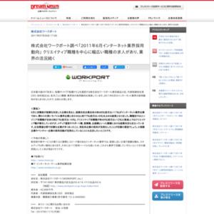 2011年6月インターネット業界採用動向
