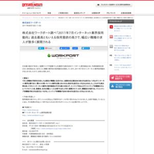 2011年7月インターネット業界採用動向