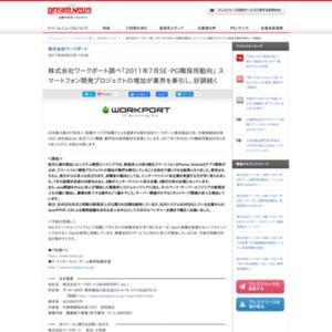 2011年7月SE・PG職採用動向