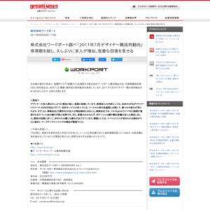 2011年7月デザイナー職採用動向