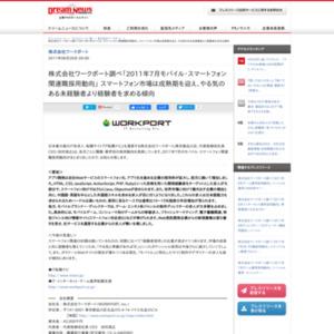2011年7月モバイル・スマートフォン関連職採用動向