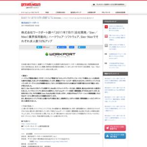 2011年7月IT(自社開発/Sier/NIer)業界採用動向
