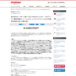 2011年8月ディレクター・プロデューサー職採用動向