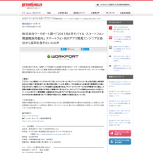2011年8月モバイル・スマートフォン関連職採用動向