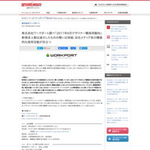 2011年8月デザイナー職採用動向