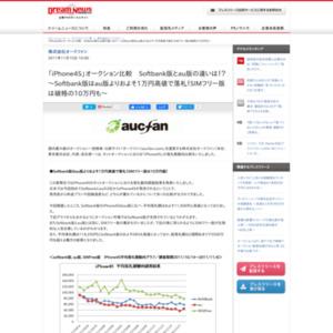 「iPhone4S」オークション比較 Softbank版とau版の違いは!? ~Softbank版はau版よりおよそ1万円高値で落札!SIMフリー版は破格の10万円も~
