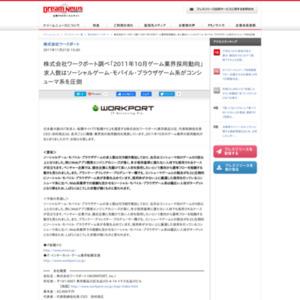 2011年10月ゲーム業界採用動向