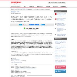 2011年10月モバイル・スマートフォン関連職採用動向