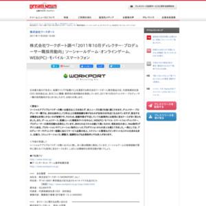 2011年10月ディレクター・プロデューサー職採用動向