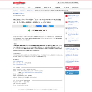 2011年10月デザイナー職採用動向