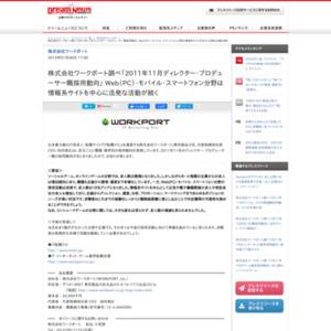 2011年11月ディレクター・プロデューサー職採用動向