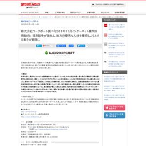 2011年11月インターネット業界採用動向