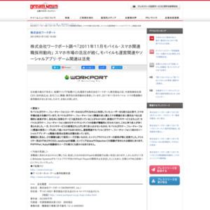 2011年11月モバイル・スマホ関連職採用動向