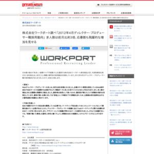 2012年4月ディレクター・プロデューサー職採用動向