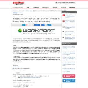 2012年4月モバイル・スマホ業界採用動向