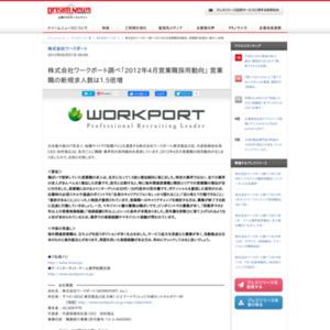 2012年4月営業職採用動向