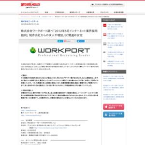 2012年5月インターネット業界採用動向