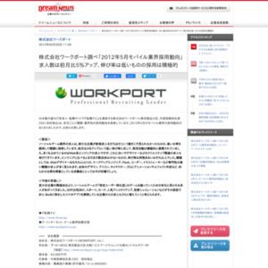 2012年5月モバイル業界採用動向