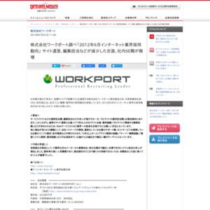 2012年6月インターネット業界採用動向