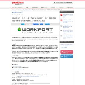 2012年6月ディレクター職採用動向
